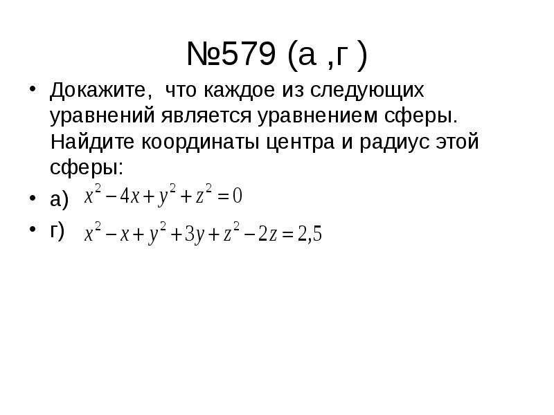 №579 (а ,г ) Докажите, что каждое из следующих уравнений является уравнением сферы. Найдите координа