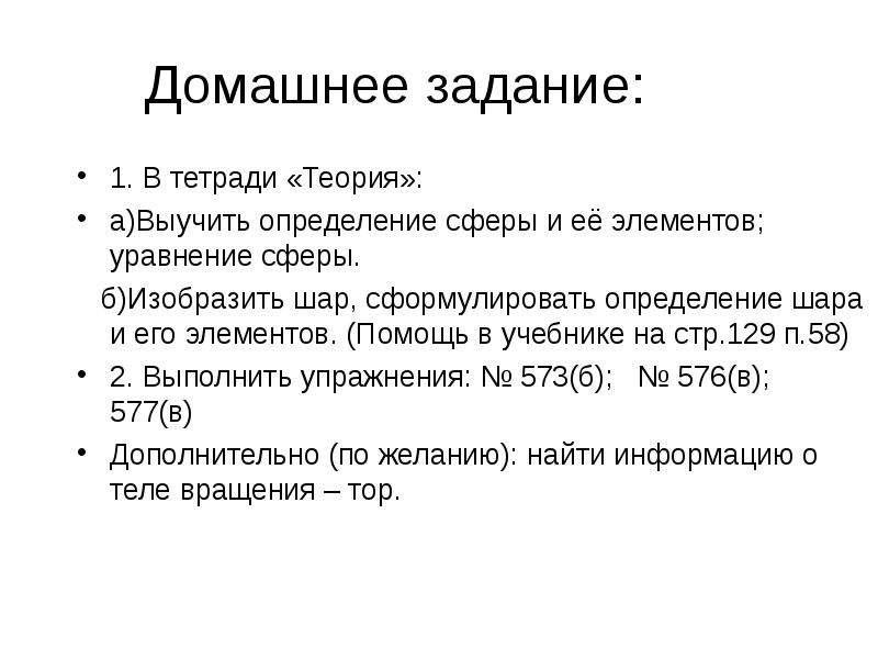 Домашнее задание: 1. В тетради «Теория»: а)Выучить определение сферы и её элементов; уравнение сферы
