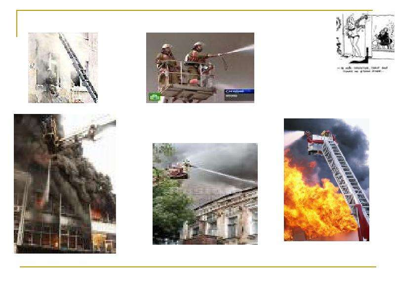 Огнегасительные вещества. Способы и средства тушения пожаров, слайд 19