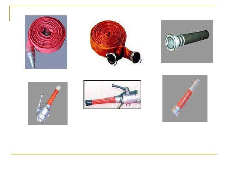 Огнегасительные вещества. Способы и средства тушения пожаров, слайд 10