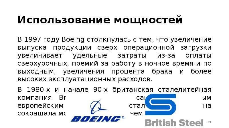 Использование мощностей В 1997 году Boeing столкнулась с тем, что увеличение выпуска продукции сверх