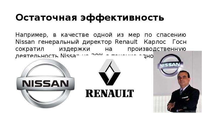 Остаточная эффективность Например, в качестве одной из мер по спасению Nissan генеральный директор R
