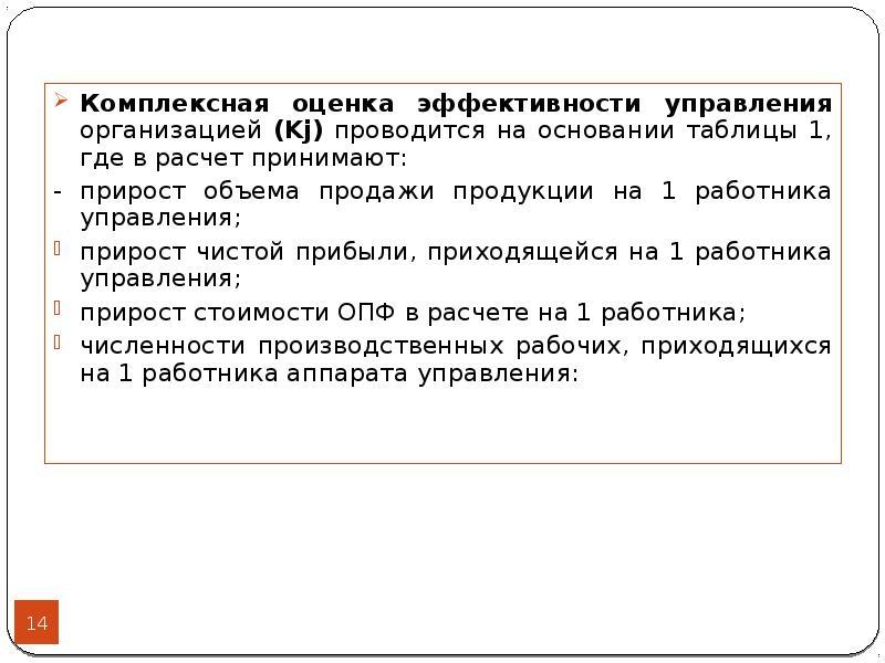 Комплексная оценка эффективности управления организацией (Kj) проводится на основании таблицы 1, где
