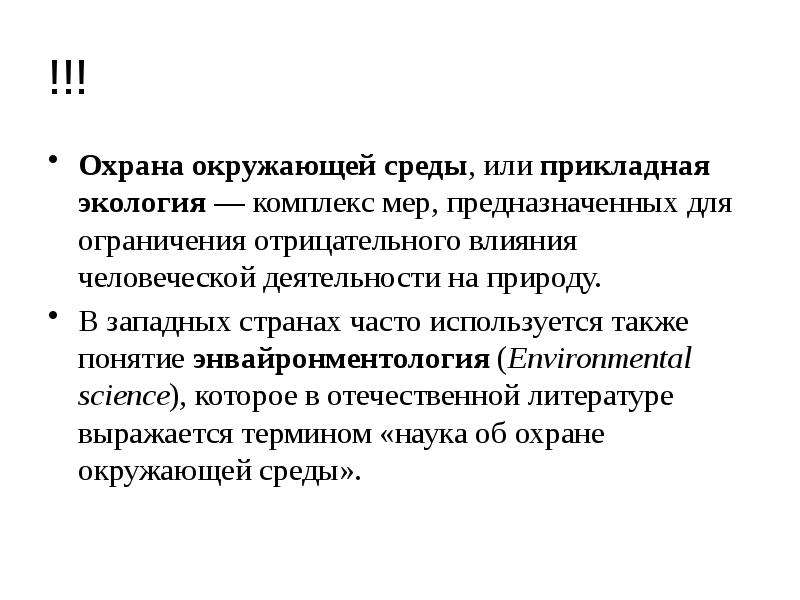 !!! Охрана окружающей среды, или прикладная экология — комплекс мер, предназначенных для ограничения