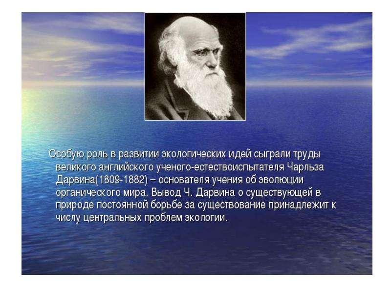 Основы природопользования. Основные понятия экологии и промышленной экологии, рис. 16