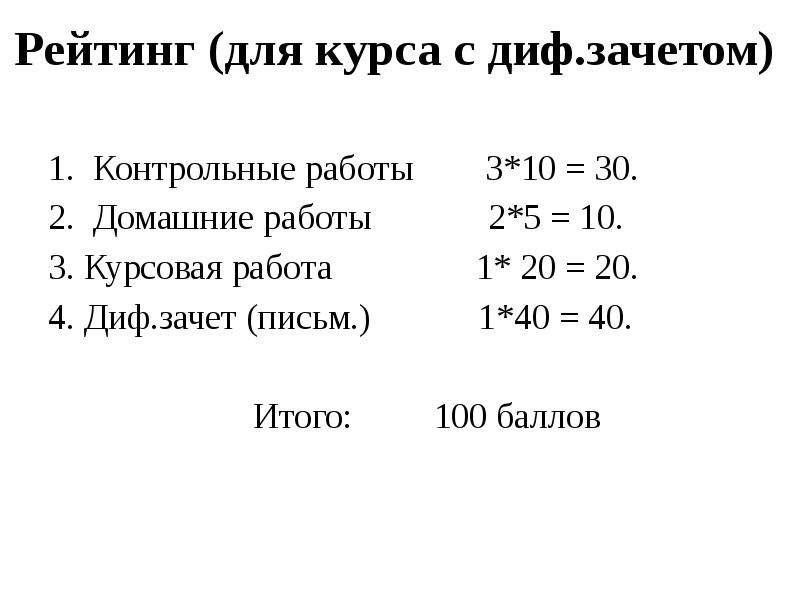 Рейтинг (для курса с диф. зачетом) Контрольные работы 3*10 = 30. Домашние работы 2*5 = 10. 3. Курсов