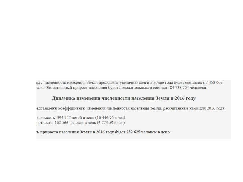 Основы природопользования. Основные понятия экологии и промышленной экологии, рис. 22