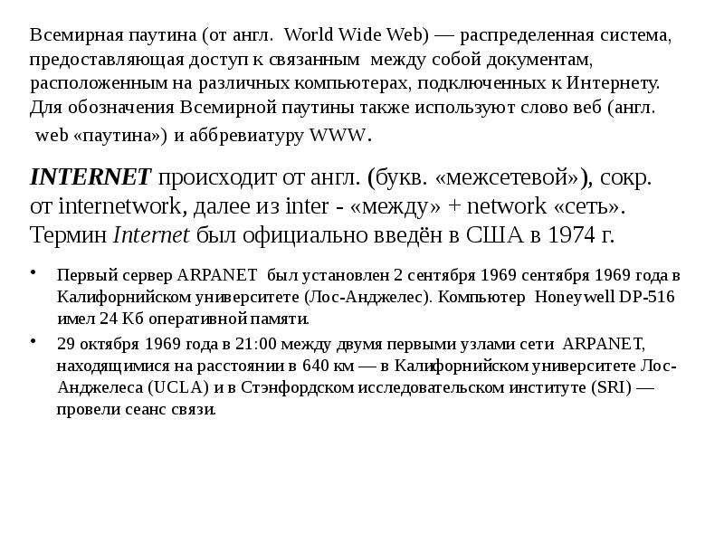 Всемирная паутина (от англ. World Wide Web) — распределенная система, предоставляющая доступ к связа