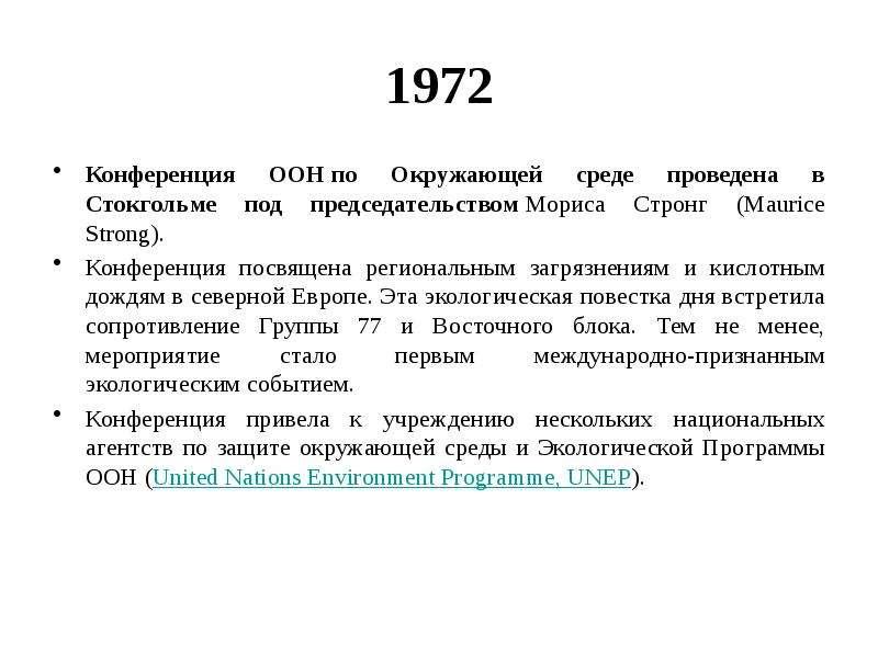1972 Конференция ООН по Окружающей среде проведена в Стокгольме под председательством Мориса Стронг