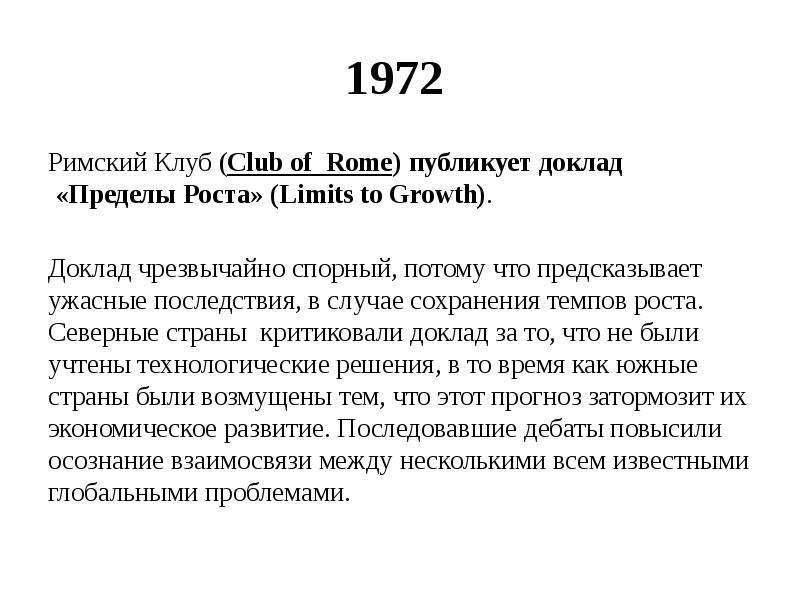 1972 Римский Клуб (Club of Rome) публикует доклад «Пределы Роста» (Limits to Growth). Доклад чрезвыч