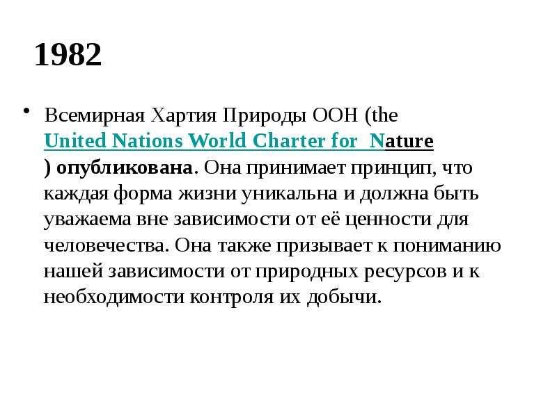 1982 Всемирная Хартия Природы ООН (the United Nations World Charter for Nature) опубликована. Она пр