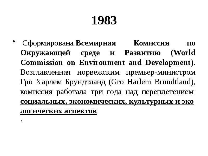 1983 Сформирована Всемирная Комиссия по Окружающей среде и Развитию (World Commission on Environment