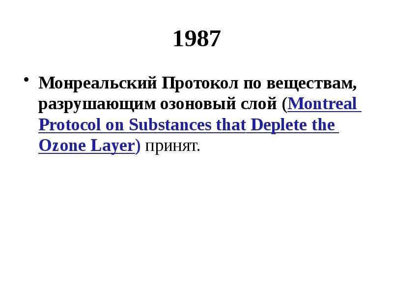 1987 Монреальский Протокол по веществам, разрушающим озоновый слой (Montreal Protocol on Substances
