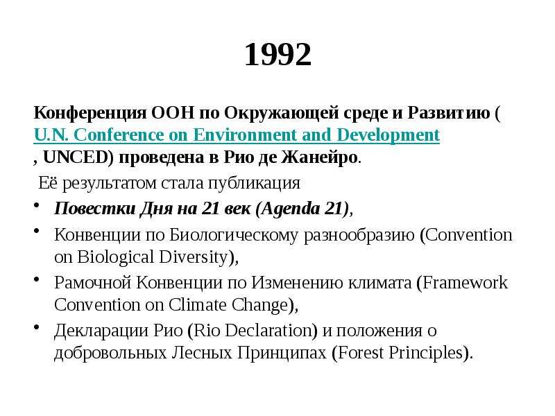 1992 Конференция ООН по Окружающей среде и Развитию (U. N. Conference on Environment and Development