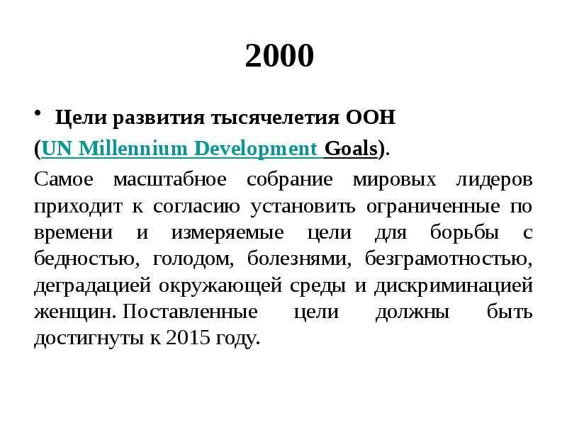 2000 Цели развития тысячелетия ООН (UN Millennium Development Goals). Самое масштабное собрание миро