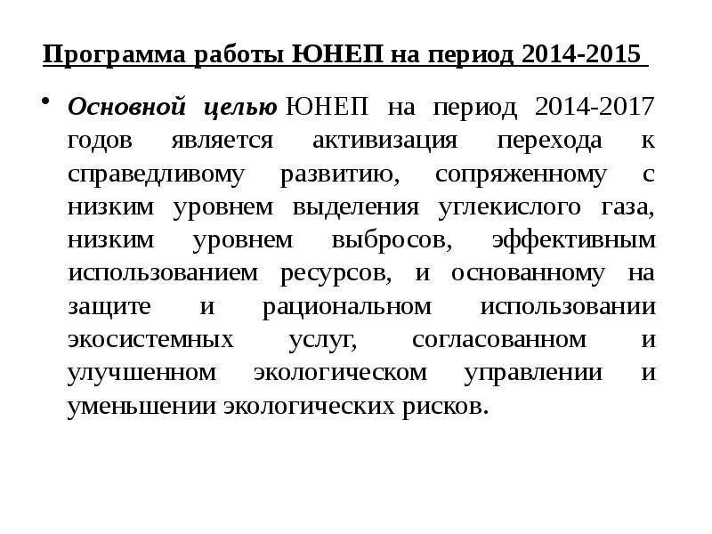 Программа работы ЮНЕП на период 2014-2015 Основной целью ЮНЕП на период 2014-2017 годов является акт
