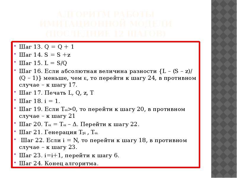 Алгоритм работы имитационной модели (последние 12 шагов) Шаг 13. Q = Q + 1 Шаг 14. S = S +z Шаг 15.