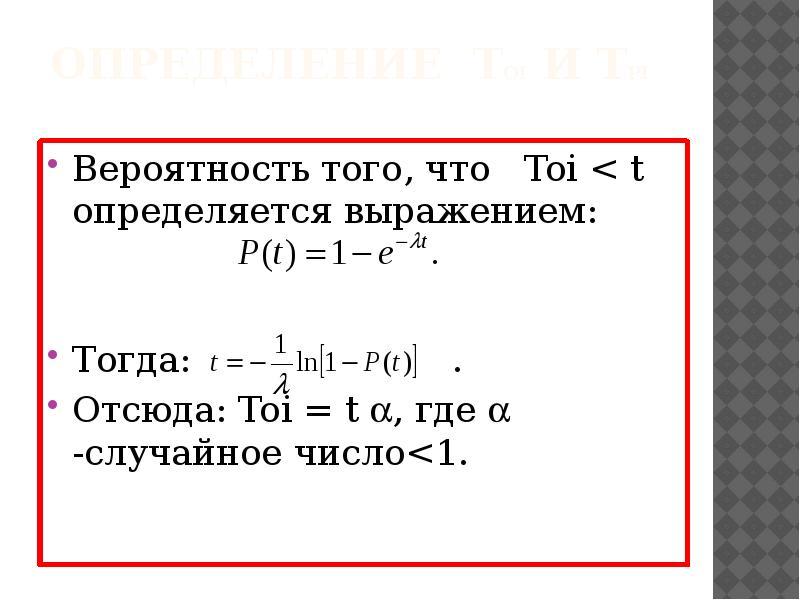 Определение Toi и Tpi Вероятность того, что Toi < t определяется выражением: Тогда: . Отсюда: Toi