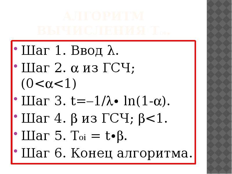 алгоритм вычисления Toi. Шаг 1. Ввод λ. Шаг 2.  из ГСЧ; (0<<1) Шаг 3. t=1/∙ ln(1-). Шаг 4