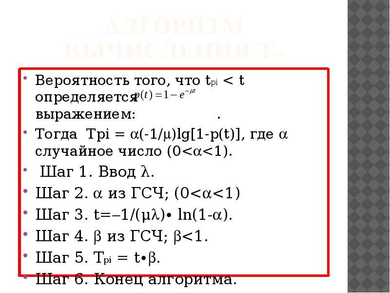 алгоритм вычисления Tрi Вероятность того, что tpi < t определяется выражением: . Тогда Tpi = (-1