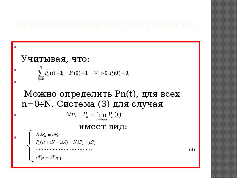 Преобразование системы (3) Учитывая, что: Можно определить Pn(t), для всех n=0N. Система (3) для сл