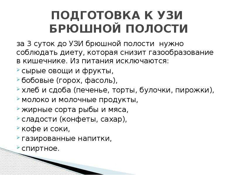 Диета Перед Узи Обп