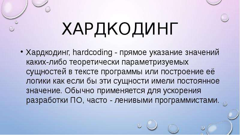 Хардкодинг