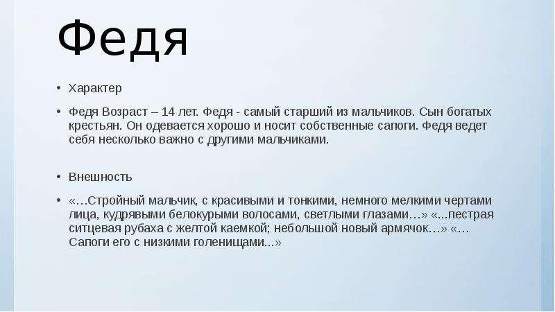 Федя Характер Федя Возраст – 14 лет. Федя - самый старший из мальчиков. Сын богатых крестьян. Он оде