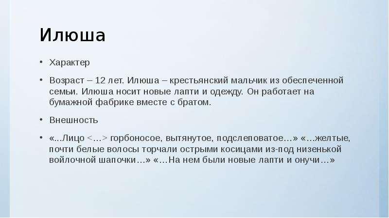 Илюша Характер Возраст – 12 лет. Илюша – крестьянский мальчик из обеспеченной семьи. Илюша носит нов