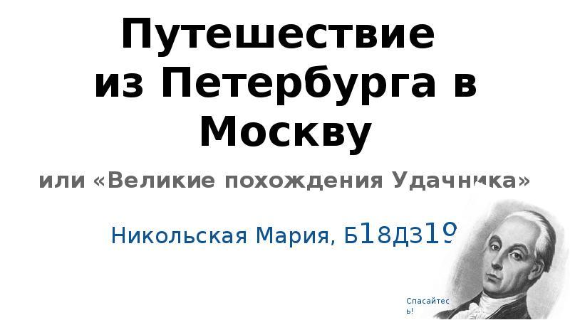 Презентация Путешествие из Петербурга в Москву или «Великие похождения Удачника». Игра