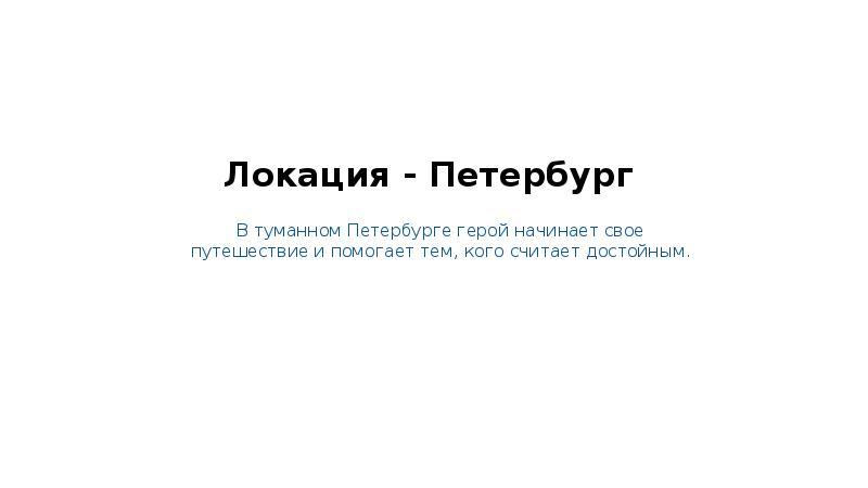 Путешествие из Петербурга в Москву или «Великие похождения Удачника». Игра, слайд 11