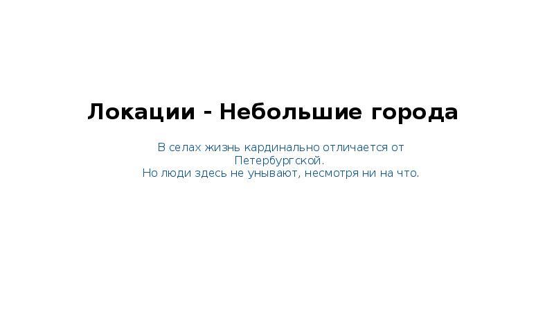 Путешествие из Петербурга в Москву или «Великие похождения Удачника». Игра, слайд 13