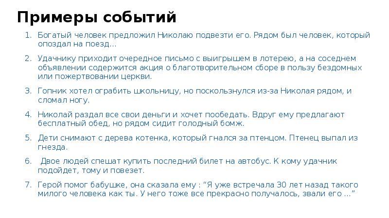 Примеры событий Богатый человек предложил Николаю подвезти его. Рядом был человек, который опоздал н