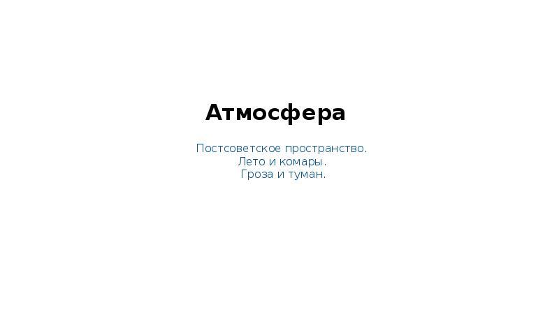 Атмосфера Постсоветское пространство. Лето и комары. Гроза и туман.