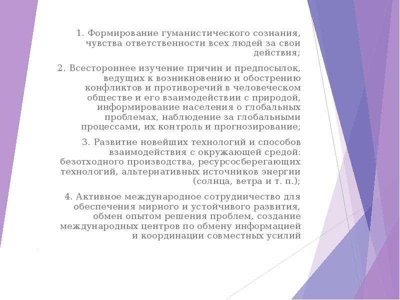 1. Формирование гуманистического сознания, чувства ответственности всех людей за свои действия; 2. В