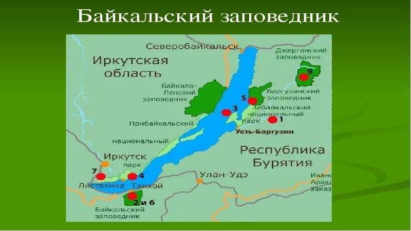 шанхая сколько заповедников в иркутской области фото свежем