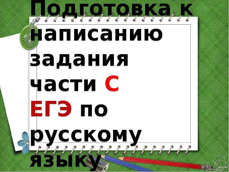 Презентация Подготовка к написанию ЕГЭ по русскому языку
