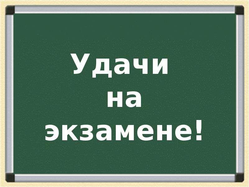 Подготовка к написанию ЕГЭ по русскому языку, слайд 21