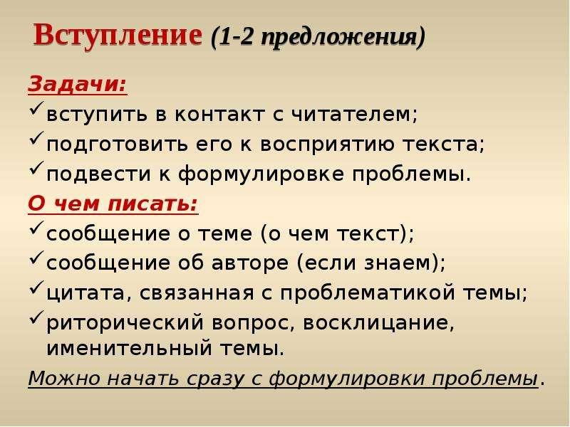 Вступление (1-2 предложения) Задачи: вступить в контакт с читателем; подготовить его к восприятию те