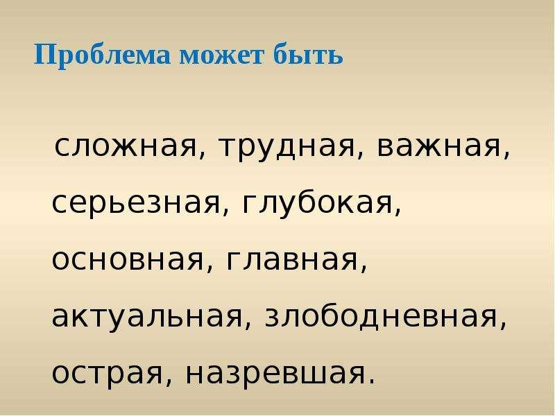 Проблема может быть сложная, трудная, важная, серьезная, глубокая, основная, главная, актуальная, зл