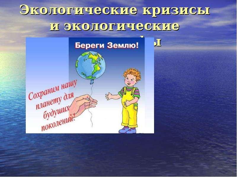 Презентация Экологические кризисы и экологические катастрофы