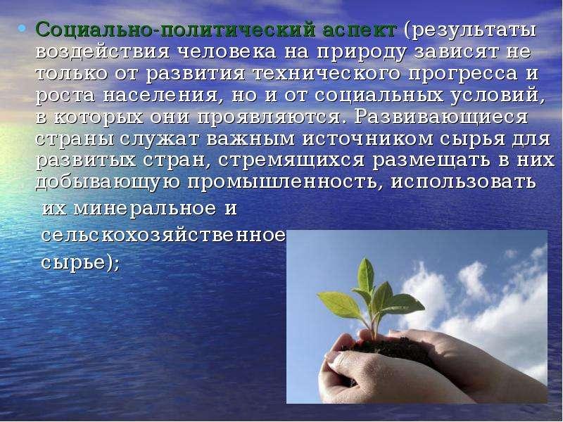 Социально-политический аспект (результаты воздействия человека на природу зависят не только от разви