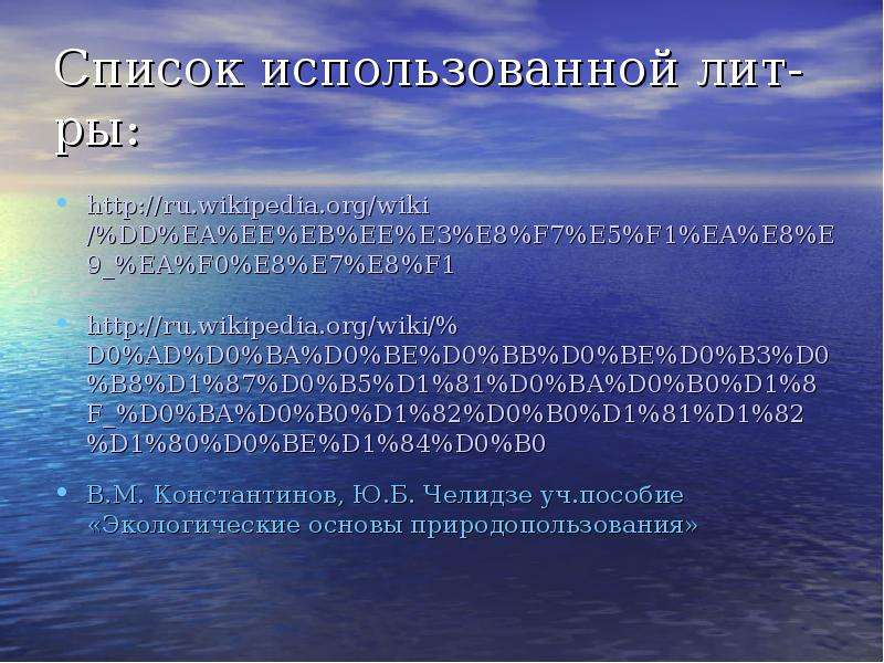 Список использованной лит-ры: В. М. Константинов, Ю. Б. Челидзе уч. пособие «Экологические основы пр