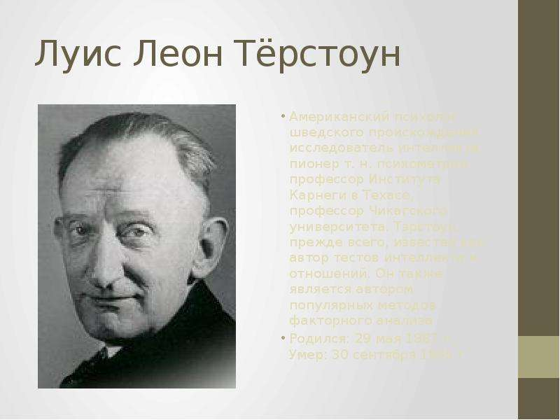 Луис Леон Тёрстоун Американский психолог шведского происхождения, исследователь интеллекта, пионер т