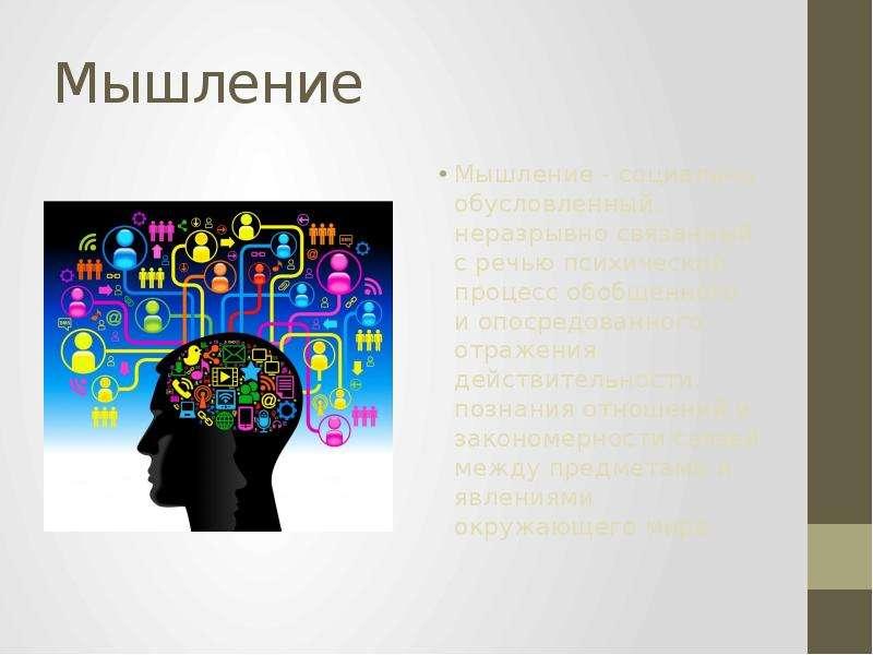 Мышление Мышление - социально обусловленный, неразрывно связанный с речью психический процесс обобще