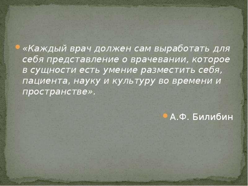 «Каждый врач должен сам выработать для себя представление о врачевании, которое в сущности есть умен