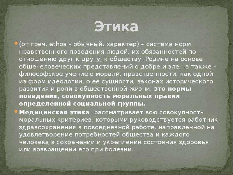 Этика (от греч. еthos – обычный, характер) – система норм нравственного поведения людей, их обязанно