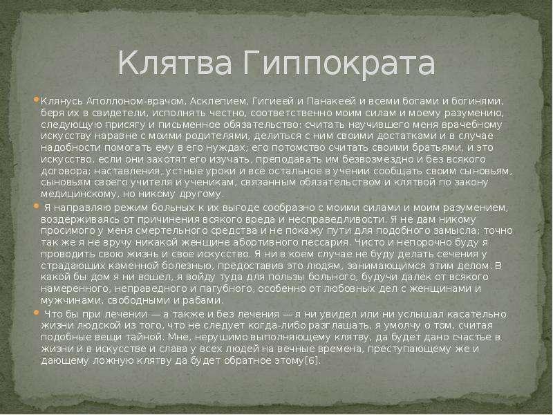 Клятва Гиппократа Клянусь Аполлоном-врачом, Асклепием, Гигиеей и Панакеей и всеми богами и богинями,