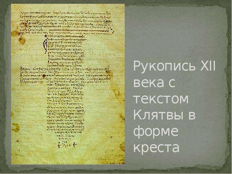 Рукопись XII века с текстом Клятвы в форме креста