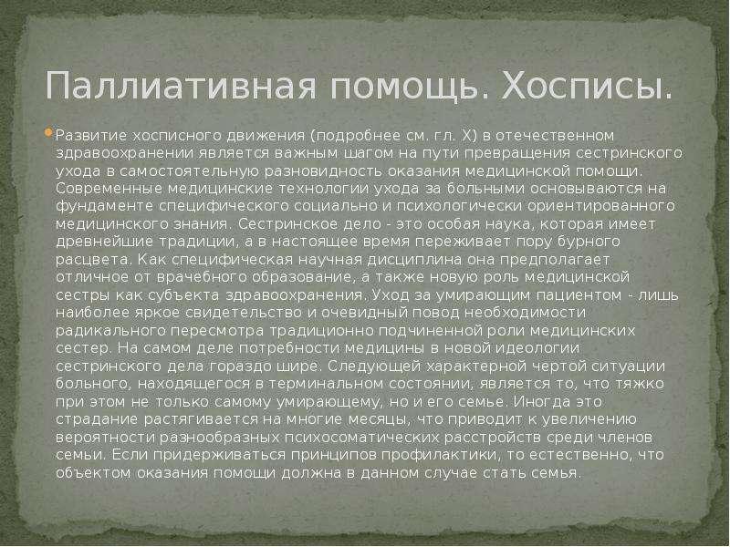 Паллиативная помощь. Хосписы. Развитие хосписного движения (подробнее см. гл. X) в отечественном здр